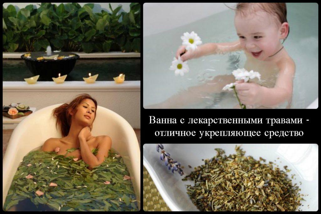 ванна с травами от панических атак