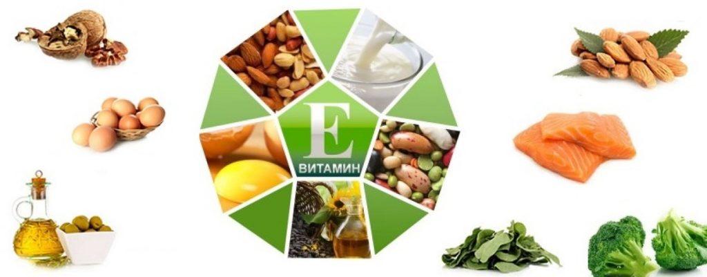 витамин Е при ВСД